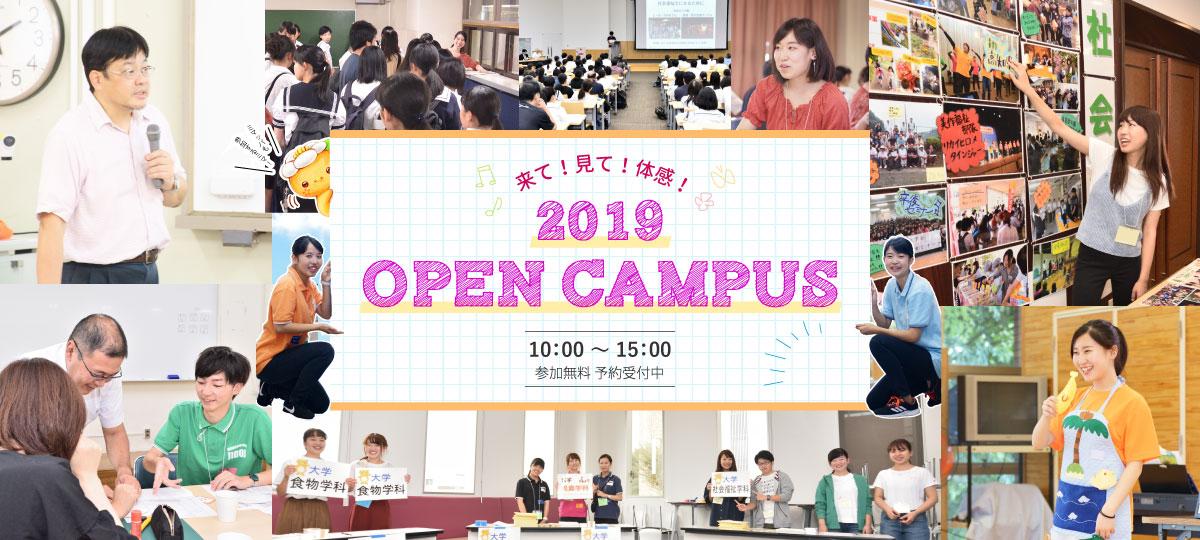来て!見て!体感! 2019 Open Campus 10時~15時 参加無料 予約受付中