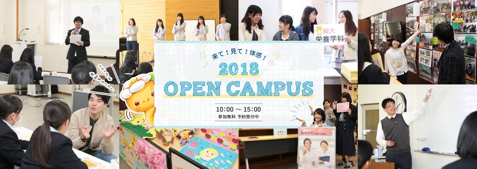 来て!見て!体感! 2018 Open Campus 10時~15時 参加無料 予約受付中