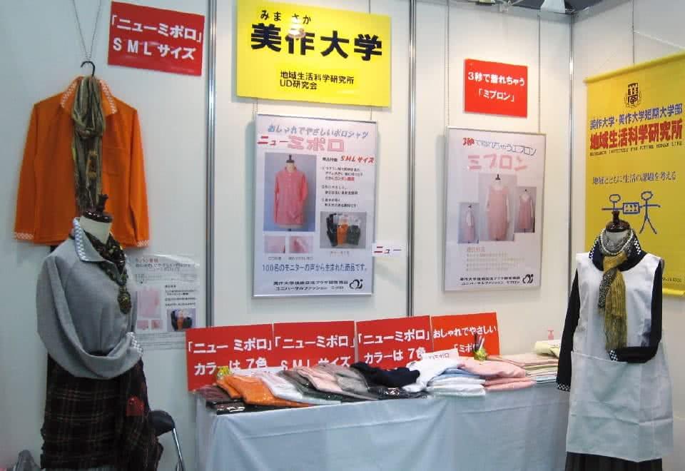 写真:ユニバーサルデザイン研究会が開発したポロシャツ「ニューミポロ」とエプロン「ミプロン」を紹介するイベントのブース
