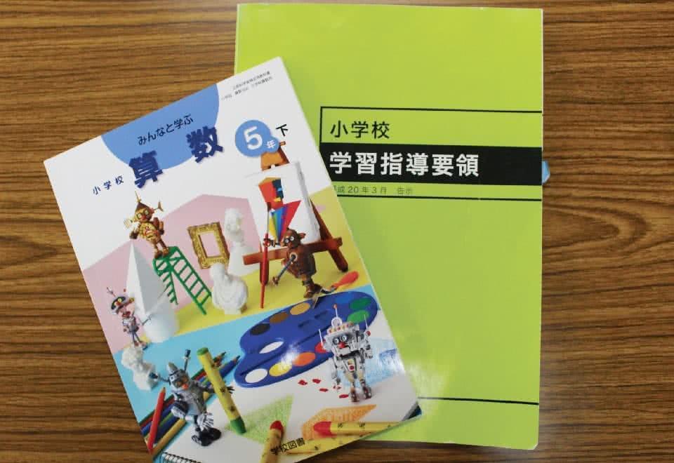 写真:小学校の学習指導要領と算数の本