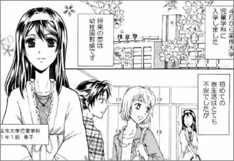 アニメ「2人のみまだいせい 春子と夏子の物語」のワンシーン