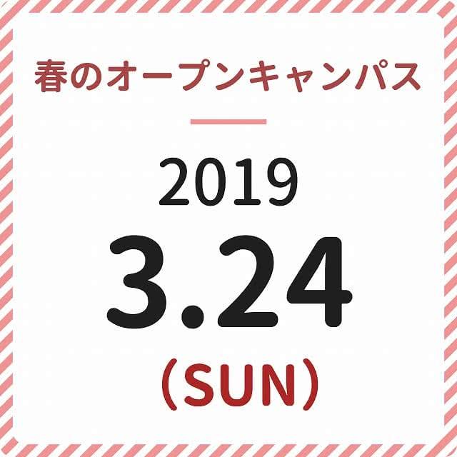 春のオープンキャンパス 2019年3月24日日曜日