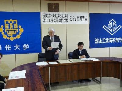 写真:SDGs推進に対する美作大学と津山高専による共同宣言調印式