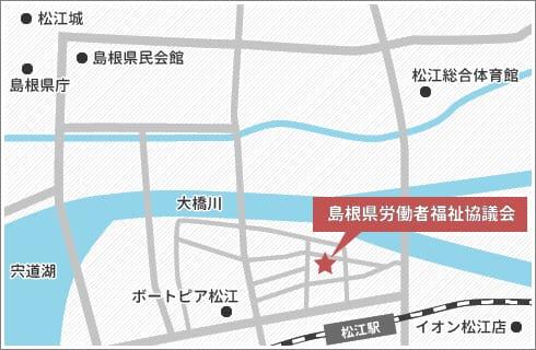地図:島根県労働者福祉協議会
