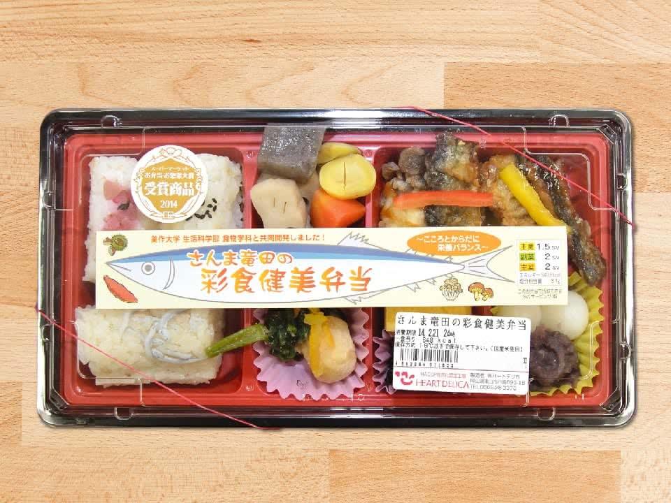 写真:さんま竜田の彩食健美弁当
