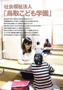 鳥取県社会福祉協議会が発行している「HOT eye(ホットアイ)Vol.99」