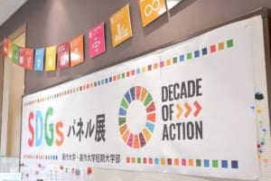 SDGsパネル展示の様子