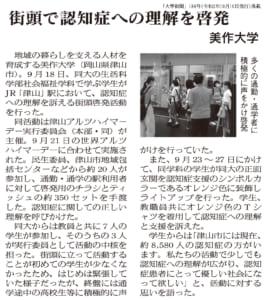 大學新聞の紙面