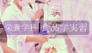 栄養学科動画のサムネイル画像
