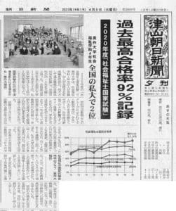 津山朝日新聞の紙面