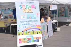 SDGs展の様子