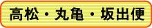 高松・丸亀・坂出便