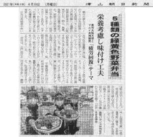 津山朝日新聞の記事