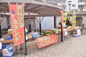 無料野菜スタンドの様子