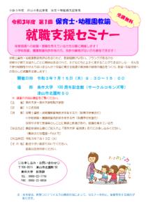 保育士・幼稚園教諭就職支援セミナー