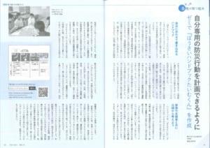 特集ページの画像