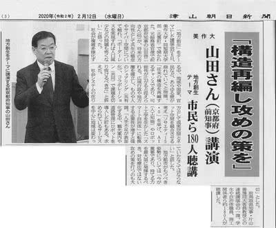 2020年2月12日 津山朝日新聞山田啓二氏記事