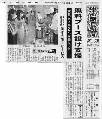 津山朝日新聞に掲載された「無料ブース設け支援」記事の画像
