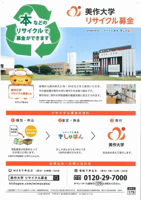 美作大学リサイクル募金チラシ