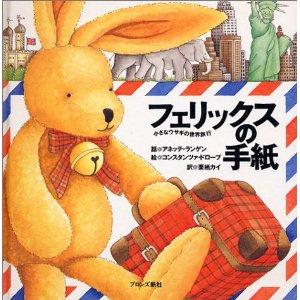 フェリックスの手紙-小さなウサギの世界旅行