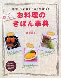 お料理のきほん事典 : 親切・ていねい・よくわかる!