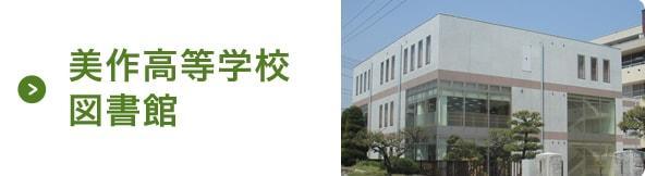 美作高等学校図書館