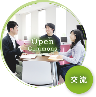 Open Commons:交流