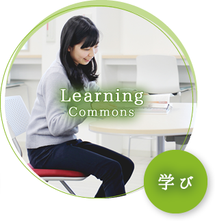Learning Commons:学び